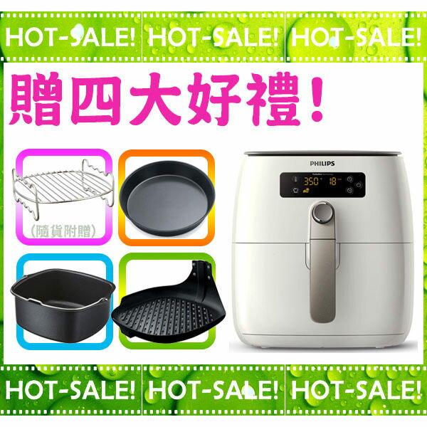 《立即購+贈四大好禮》Philips HD9642 飛利浦 健康氣炸鍋 (附串燒架+披薩烤盤+烘烤鍋+煎烤盤)