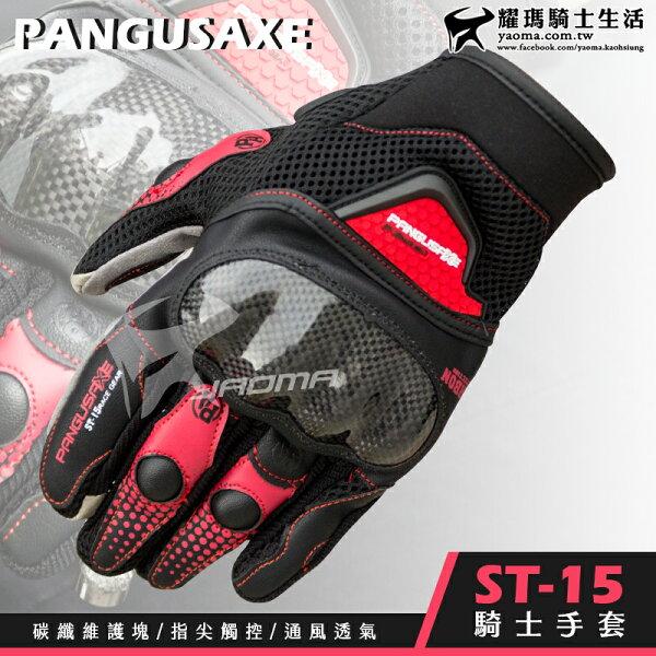 PANGUSAXEST-15黑紅防摔手套碳纖維護塊網眼布皮布可觸控螢幕夏季透氣耀瑪騎士機車安全帽部品