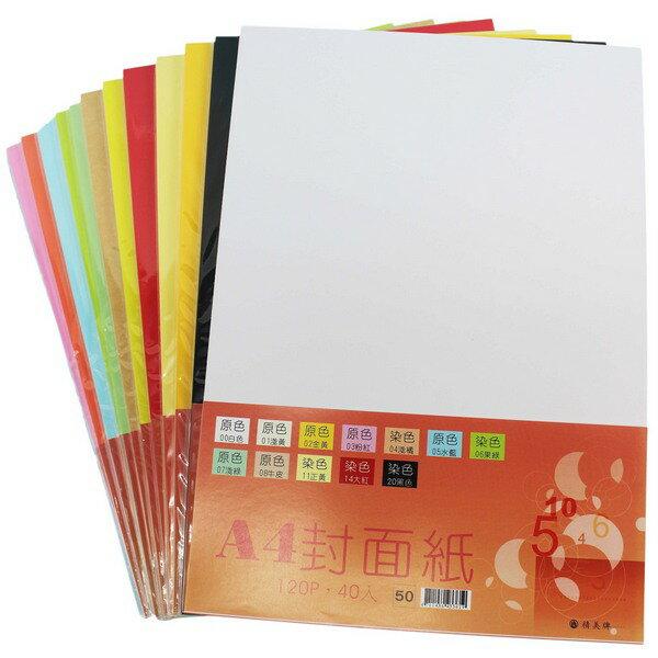 A4封面紙 色模造紙 (精美牌)120磅/一小包40張入{定50} 書面紙~勝
