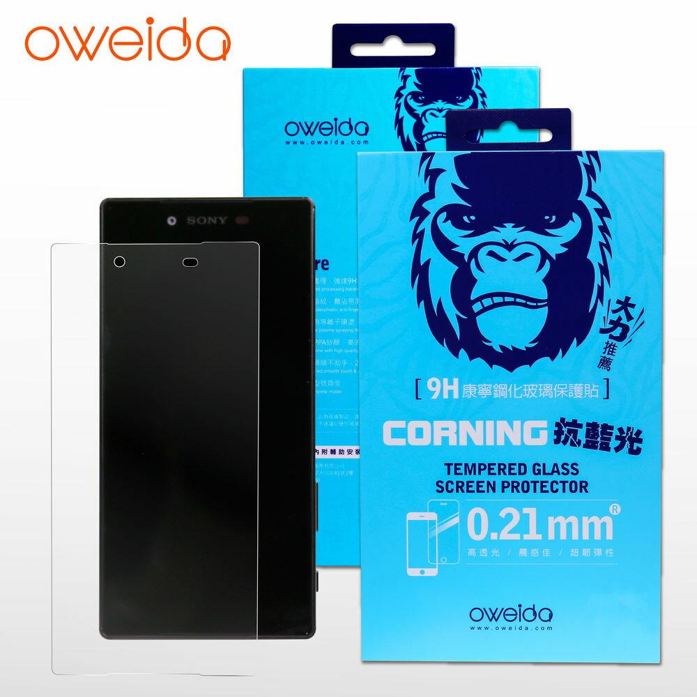 【oweida】康寧抗藍光玻璃 螢幕保護貼0.21mm 0
