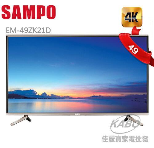 【佳麗寶】買就送DVD光碟機(SAMPO聲寶)49型4K Smart LED液晶+視訊盒EM-49ZK21D