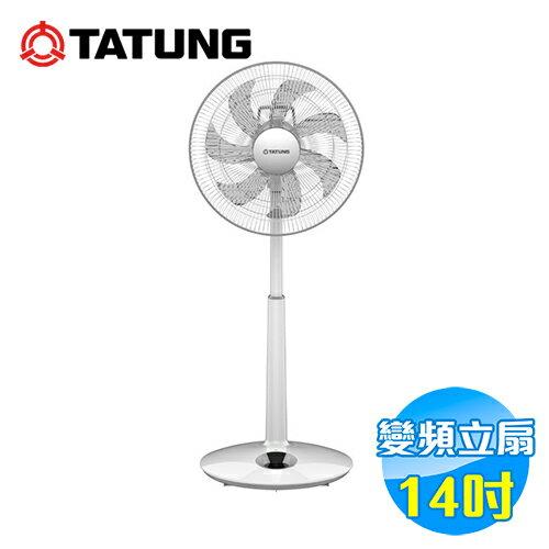 大同 Tatung 14吋DC直流馬達電風扇 TF-L14DHS