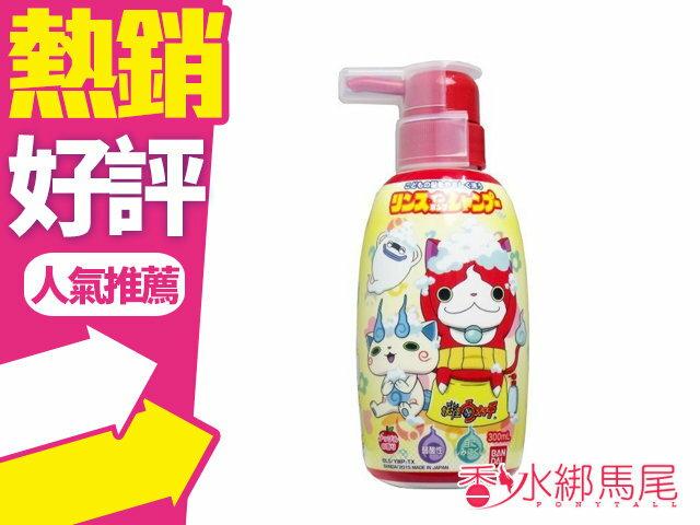 日本 萬代 BANDAI 妖怪手錶 兒童洗髮精 蘋果香 300ml?香水綁馬尾?