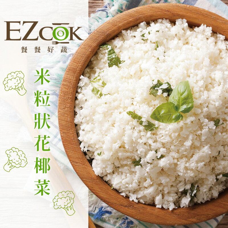 EZ COOK-米粒狀花椰菜 680g/包(內包裝為4小包170g) (花椰菜米)