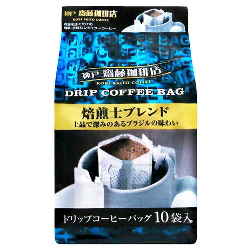 神戶齋藤咖啡店~原味咖啡10入 ^(80g^)