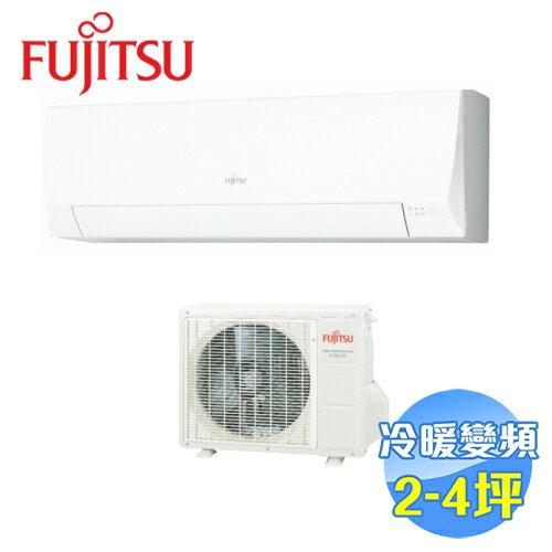 富士通 Fujitsu 優級L系列 冷暖變頻一對一分離式冷氣 ASCG-022LLTB / AOCG-022LLTB 【送標準安裝】