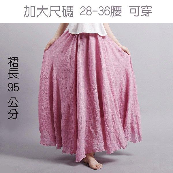 長裙素色棉麻大裙襬抓皺感鬆緊腰長裙-95cm【LAC1726_95】BOBI0607