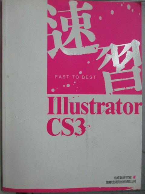 【書寶二手書T5/電腦_ZIS】速習!Illustrator CS3_施威銘研究室_附光碟