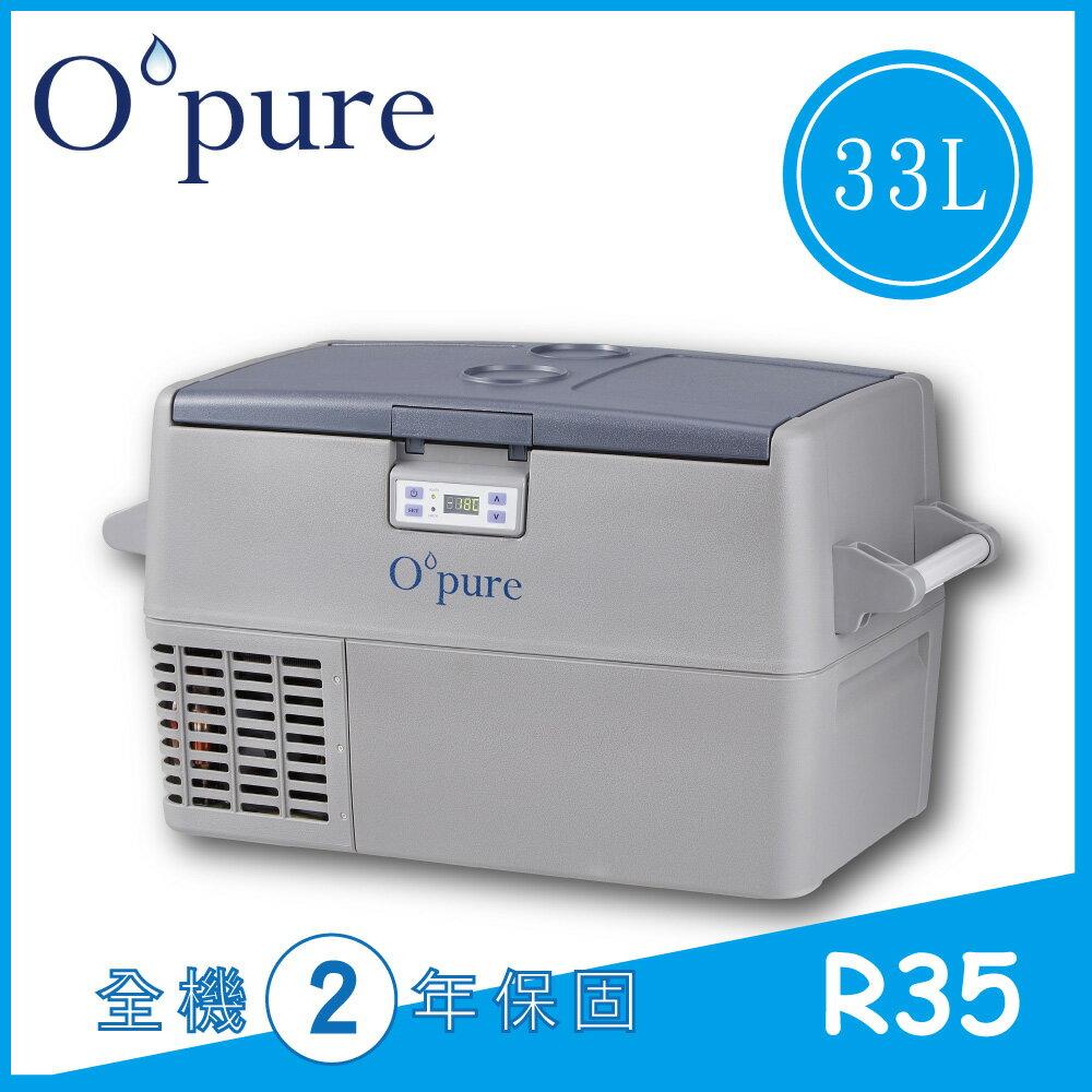 Opure 臻淨 R35 德國壓縮機露營車用冰箱 行動冰箱 33L 全機2年保固