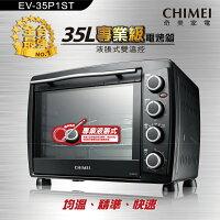 CHIMEI奇美到CHIMEI奇美 35L雙溫控專業級旋風四旋鈕電烤箱 EV-35P1ST