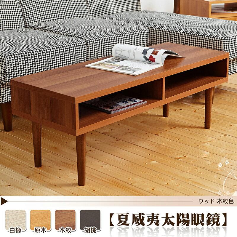 日本熱賣【夏威夷(厚框)太陽眼鏡】大茶几‧實木椅腳 ★班尼斯國際家具名床 1
