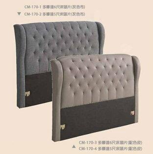 【尚品傢俱】CM-170-4多娜達5尺床頭片(駝色布,另有6尺)