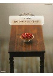 田中智的袖珍工藝世界-nunu`s house Vol.1 - 限時優惠好康折扣
