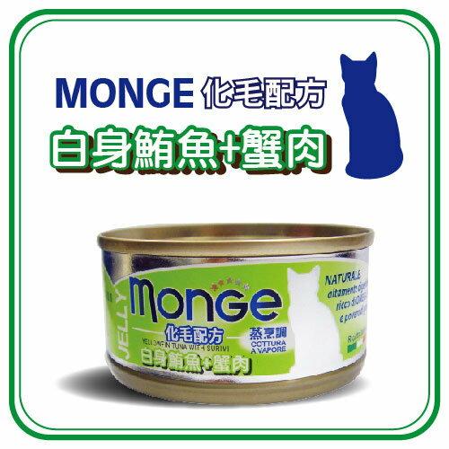 【力奇】MONGE 化毛配方 貓罐-白身鮪魚+蟹肉-80g-24元/罐>可超取(C182B03)
