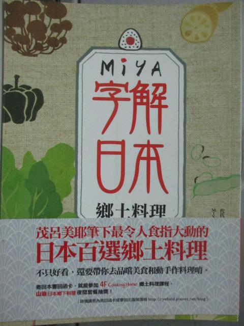 【書寶二手書T1/旅遊_ZIX】MIYA字解日本:鄉土料理_茂呂美耶