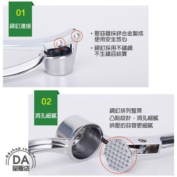 《DA量販店》不鏽鋼 擠蒜泥器 絞蒜器 捻蒜器 蒜泥器 壓蒜器(V50-1570)