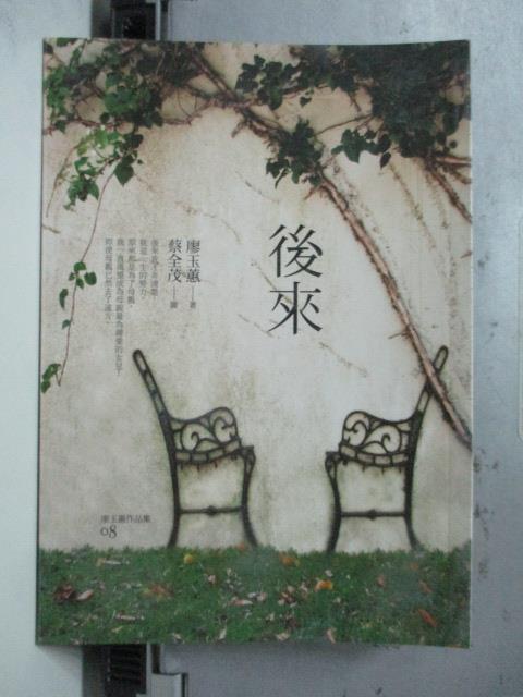 【書寶二手書T6/短篇_OTB】後來_廖玉蕙