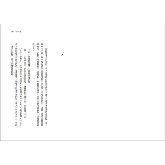 【預購】陶妖:仙靈傳奇4 2