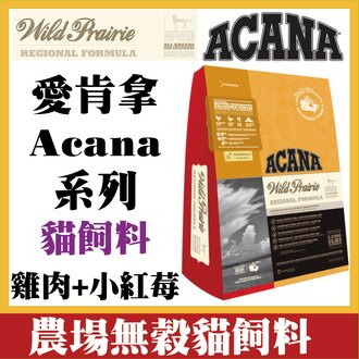 ▅▃免運 /// 回饋大眾破盤特價~公司原廠貨▃▅ 愛肯拿Acana農場無穀貓飼料-雞肉+小紅莓6.8kg