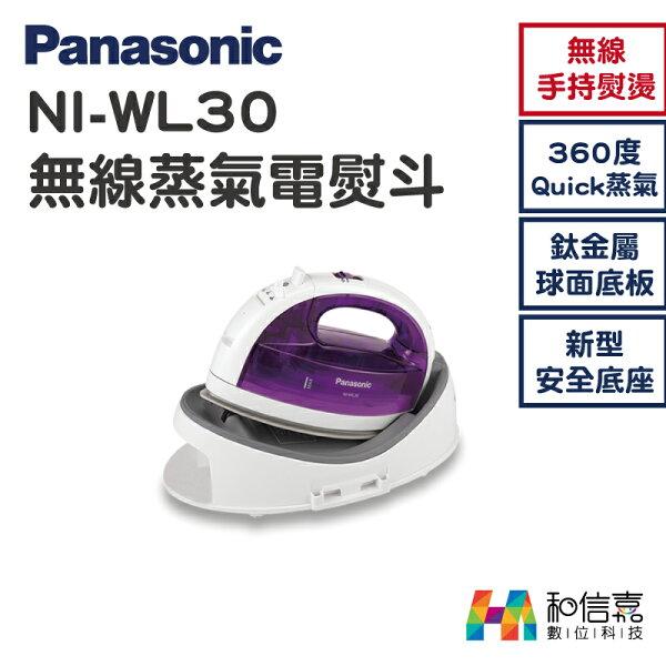 Panasonic國際牌NI-WL30無線蒸氣電熨斗鈦金屬塗層360度燙衣球型表面【和信嘉】台灣公司貨