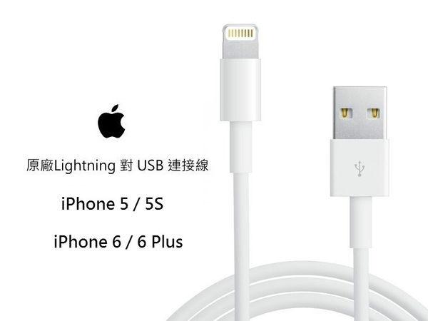 Apple iPhone 5/5S/iPhone 6/6 Plus 原廠傳輸線/原廠充電線/原廠充電傳輸線/原廠數據線(裸裝)