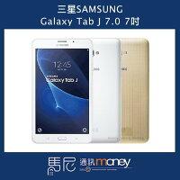 Samsung 三星到(+贈螢幕保護貼)平板電腦 三星 SAMSUNG Galaxy Tab J 7.0/雙卡雙待/支援通話【馬尼行動通訊】