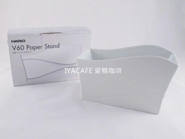 《愛鴨咖啡》Hario VPS-100W 陶瓷 濾紙專用架
