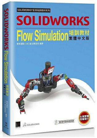 SOLIDWORKSFlowSimulation培訓教材<繁體中文版>