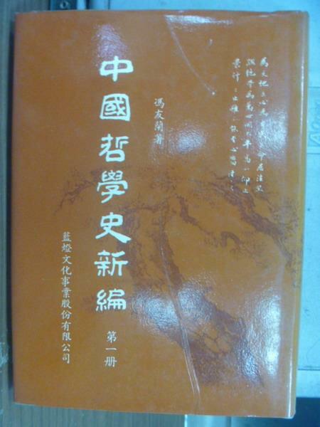 ~書寶 書T6/哲學_KDA~中國哲學史新編_第一冊
