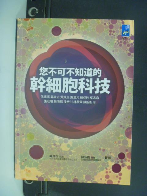 【書寶二手書T2/養生_GSF】您不可不知道的幹細胞科技_沈家寧等