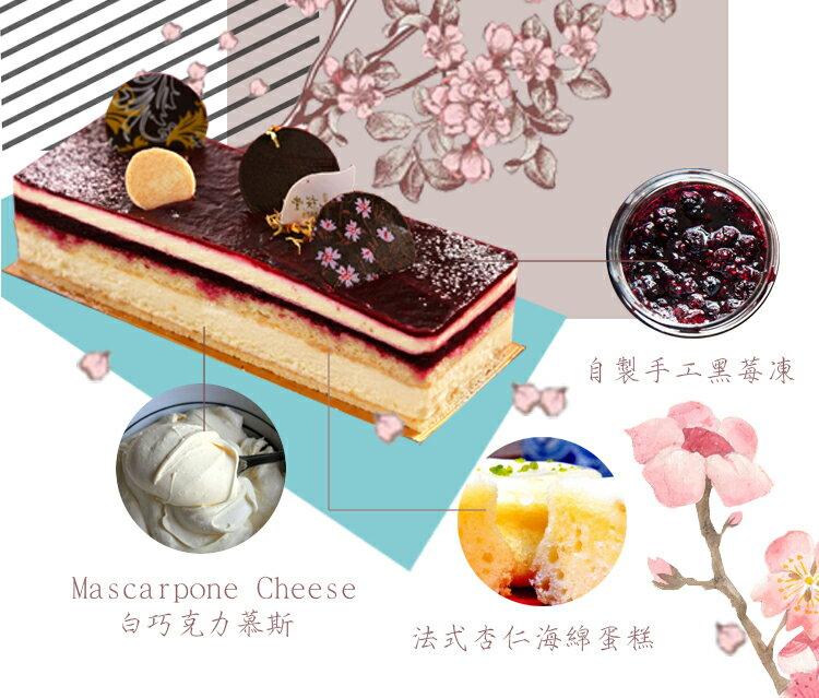 小野小町-黑莓起司白巧克力蛋糕長條 1