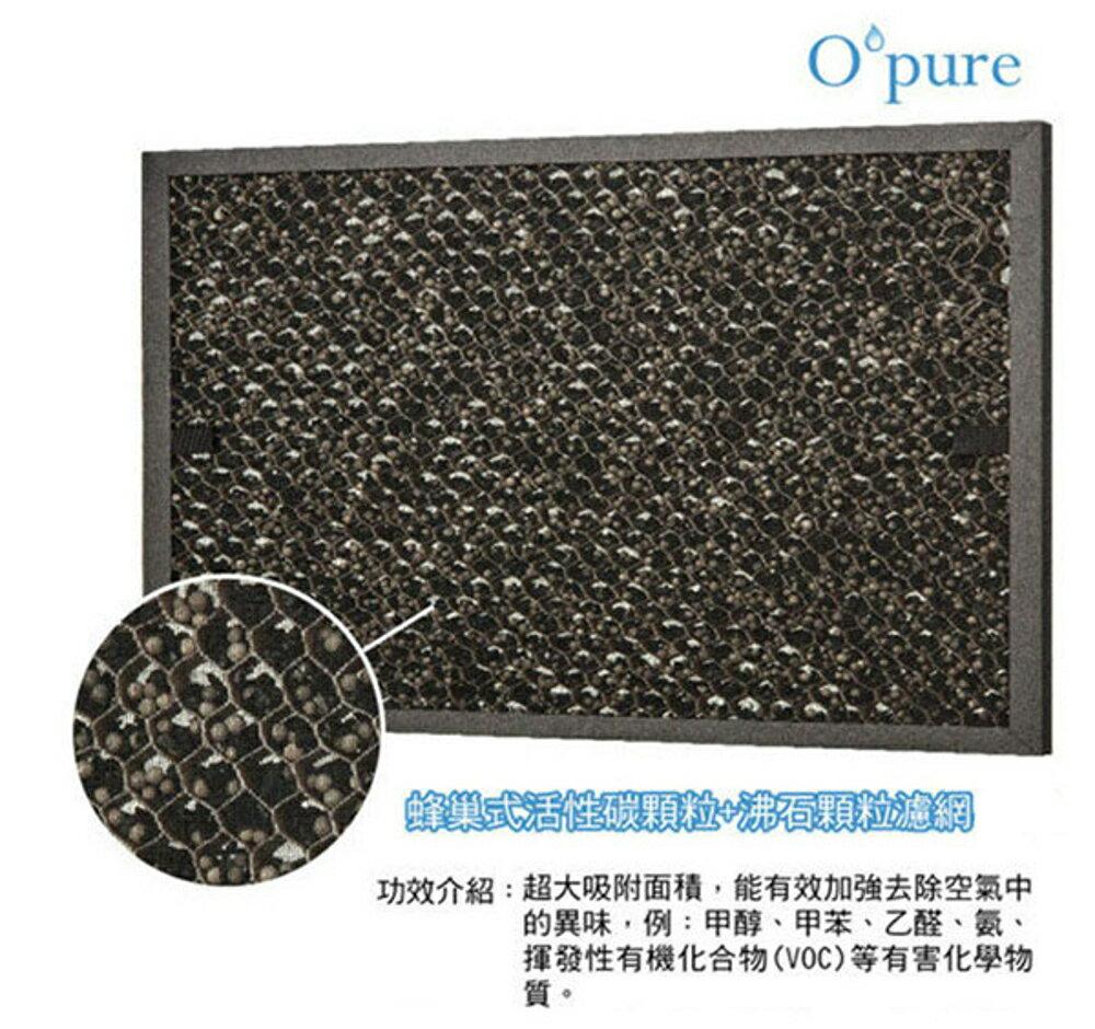 《現貨立即購》Opure A1 第三層活性碳沸石濾網 臻淨 小阿肥機 空氣清淨機專用