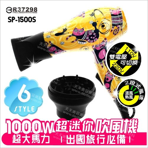 1000W超迷你旅行用吹風機(110-220V國際電壓) [26084]