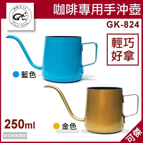 可傑 Glass King  GK-824  掛耳式咖啡專用手沖壺  細口壺  咖啡壺  250ml  精巧可愛  好拿好操控 沖泡佳