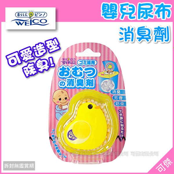 可傑  WELCO 尿布桶用消臭貼 小雞造型  消除臭味 可持續約一個月左右