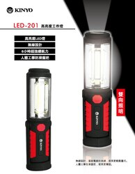 【KINYO】LED-201 高亮度雙向照明工作燈手電筒 360度隱藏式掛勾 防滑握把 強力磁鐵 3號AA電池/禮品/贈品/TIS購物館