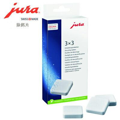 《Jura》水路除鈣片 9入/盒