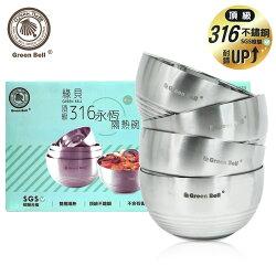 【Green Bell 綠貝】316不鏽鋼 永恆隔熱碗 13.5cm (6入組) CGBK239