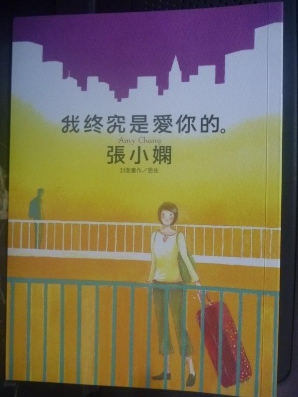 【書寶二手書T4/言情小說_JSQ】我終究是愛你的_張小嫻, 恩佐