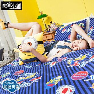 床包 / 單人【小小兵前進英倫】含一件枕套,SGS認證,戀家小舖台灣製ABF101