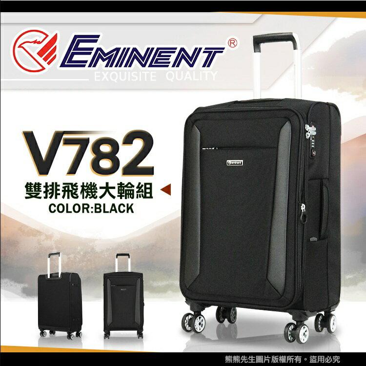 《熊熊先生》Eminent萬國通路 行李箱特賣會 大容量旅行箱 20吋輕量(2.6KG)登機箱  V782 飛機輪 商務箱/拉桿箱/布箱 詢問另有優惠價