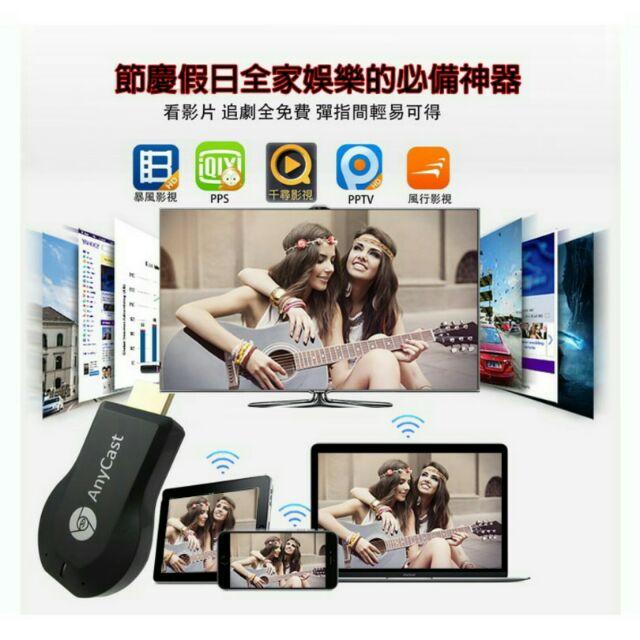 HDMI 手機投影電視棒 HDMI無線同屏器 4.62 AndyCast M2 無線影音傳輸器 wifi 電視棒 Venus Life