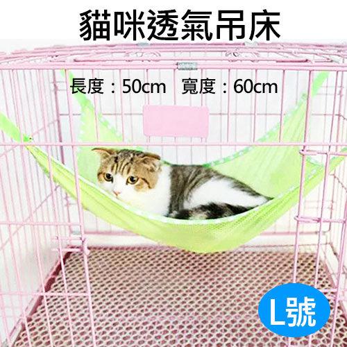 《dogstory》貓用隨掛休憩床-貓吊床(顏色隨機)/貓咪睡床/適用貓籠內-免運