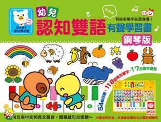 【淘氣寶寶】幼兒認知雙語有聲學習書-鋼琴款【幼福童書/有聲書/學習書】