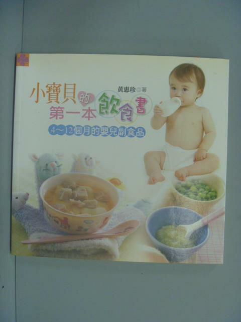 【書寶二手書T6/保健_IPS】小寶貝的第一本飲食書:4~12個月的嬰兒副食品_黃惠珍