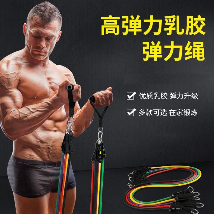 拉力器 健身男彈力帶胸肌訓練器材拉力帶阻力帶家用拉力繩運動器材