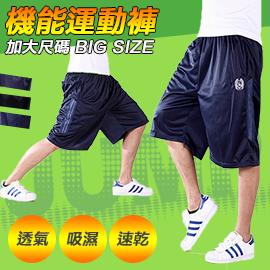 【CS衣舖 】吸濕排汗 極度快乾 極度舒適 極度吸汗 機能運動短褲 鬆緊帶褲頭 7240 - 限時優惠好康折扣