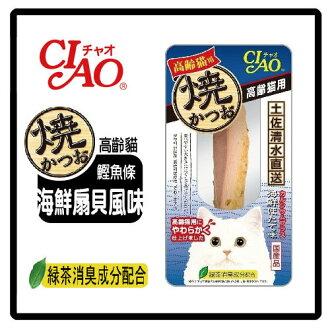 【人氣加購】購物滿1500元~CIAO 燒鰹魚條 YK-23 高齡貓-海鮮扇貝風味-加購價37元>可超取【肉質軟嫩製成,高齡貓也能輕鬆享用】(D002C23)
