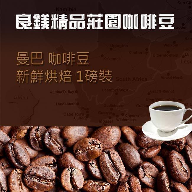 曼巴咖啡豆 新鮮烘焙‧黃金比例 獨家嚴選 1磅*10入裝