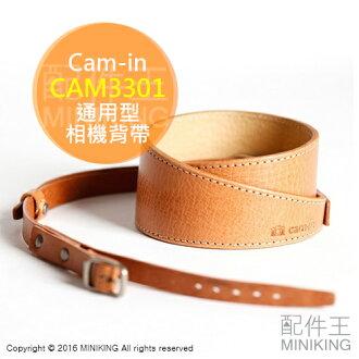 【配件王】現貨 免運 Cam-in CAM3301 通用型相機背帶 淺棕色 可調式 義大利牛皮 減壓背帶